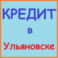 кредиты в ульяновске наличными