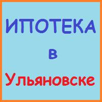 ипотека в ульяновске