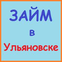 займы в ульяновске онлайн