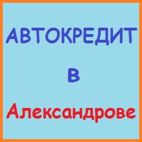 автокредит в александрове заявка