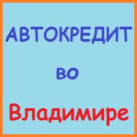 автокредит во владимире заявка
