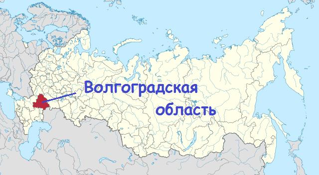 расположение территории волгоградской области на карте россии