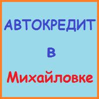 автокредит в михайловке заявка