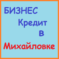 кредиты бизнесу в михайловке