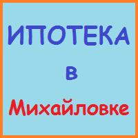 ипотека в михайловке