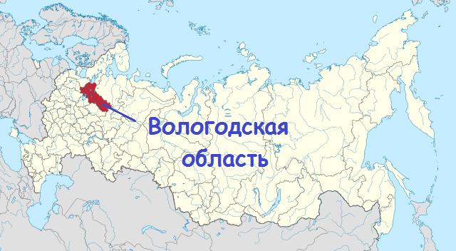 расположение территории вологодской области на карте россии