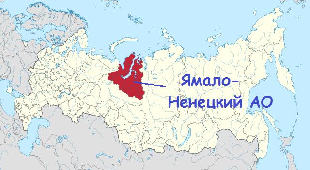 расположение территории ямало-ненецкого ао на карте россии