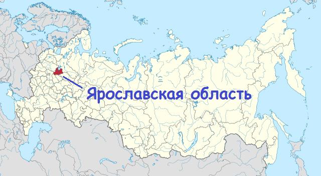 расположение территории ярославской области на карте россии