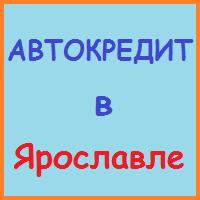 автокредит в ярославле заявка