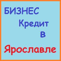 кредиты бизнесу в ярославле