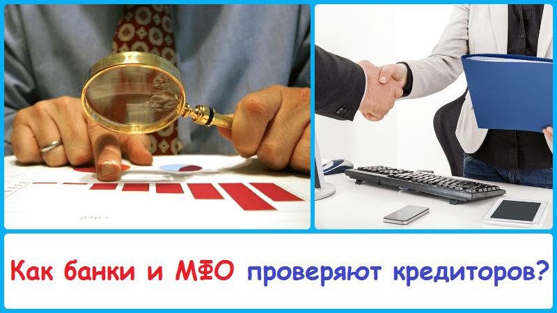 Изображение - Каким образом банки проверяют своих заемщиков kak-banki-mfo-proveryayut-kreditorov