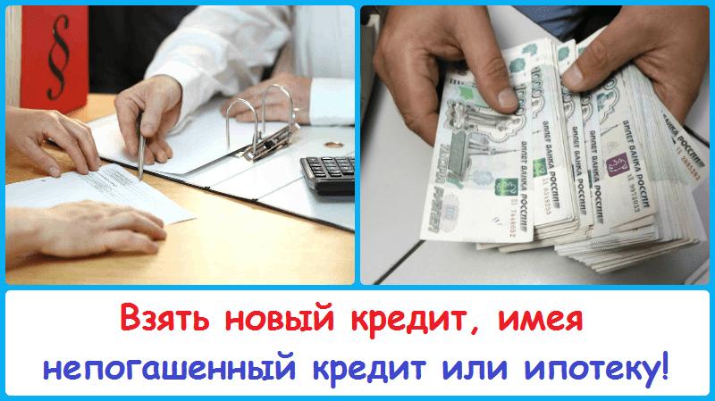 Можно ли взять кредит на погашения другого кредита акция оформи карту с подарком хоум кредит